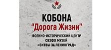 """Военно-исторический музей """"Кобона: Дорога жизни"""""""