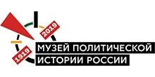Государственный Музей политической истории России (Санкт-Петербург)