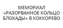 Мемориал «Разорванное кольцо блокады» в Коккорево