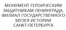 Монумент героическим защитникам Ленинграда. Филиал Государственного музея истории Санкт-Петербурга