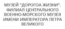 """Музей """"Дорогоа жизни"""". Филиал Центрального военно-морского музея имени императора Петра Великого"""