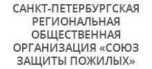 Санкт-Петербургская региональная общественная организация «Союз защиты пожилых»