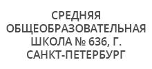 Средняя общеобразовательная школа № 636, г. Санкт-Петербург
