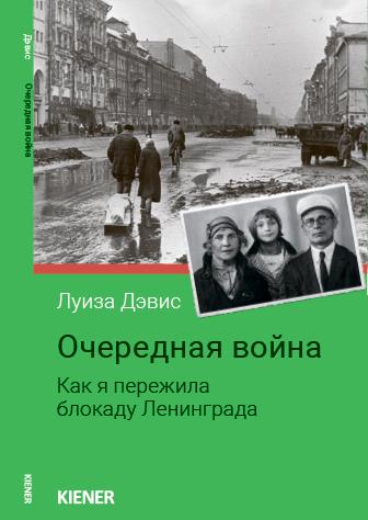 Очередная война. Как я пережила блокаду Ленинграда