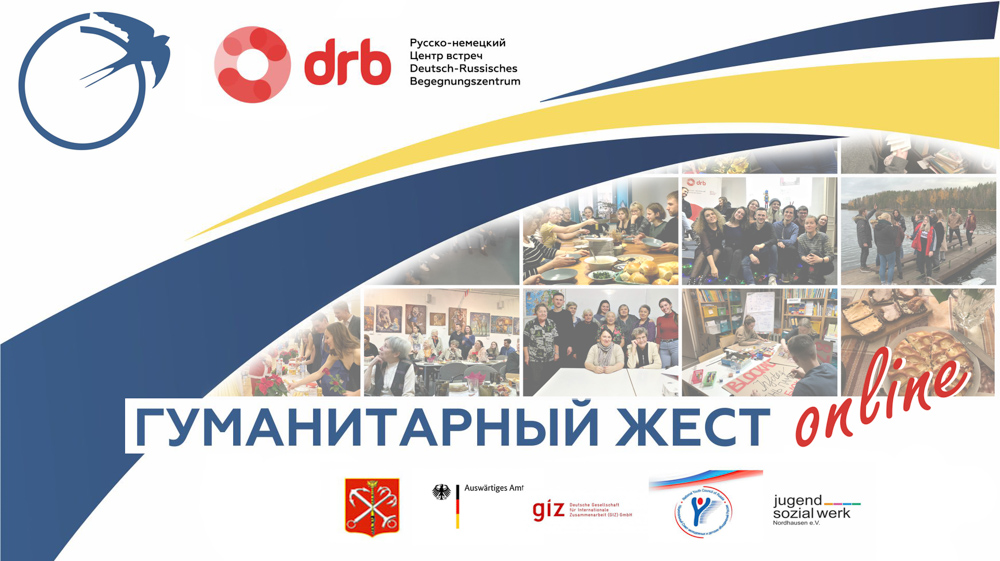 Новый запуск волонтерской программы в октябре 2020 года. Теперь в режиме онлайн!