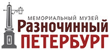 """Мемориальный музей """"Разночинный Петербург"""""""
