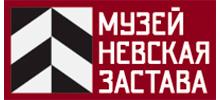 """Санкт-Петербургское бюджетное учреждение """"Музей """"Невская Застава"""""""