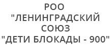 """РОО """"Ленинградский союз """"Дети блокады - 900"""""""