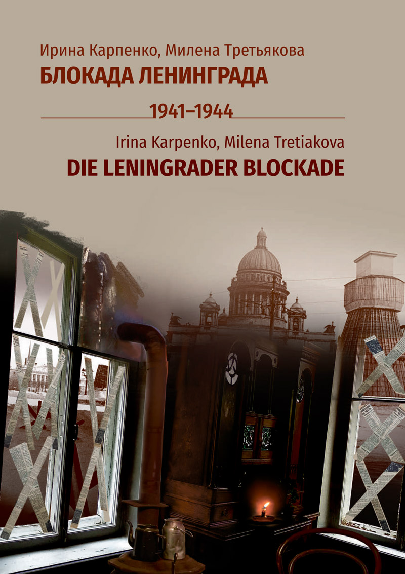 Блокада Ленинграда 1941-1944